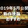 2019年5月公開映画おすすめ
