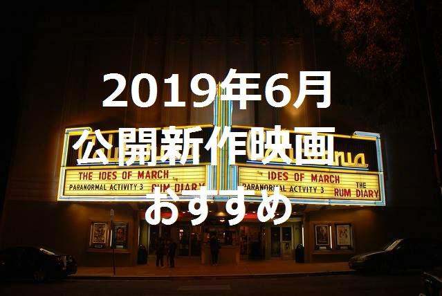 2019年6月公開新作映画おすすめ