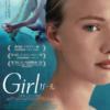 『Girl/ガール』
