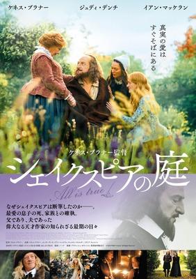 『シェイクスピアの庭』映画