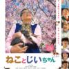 映画『ねことじいちゃん』