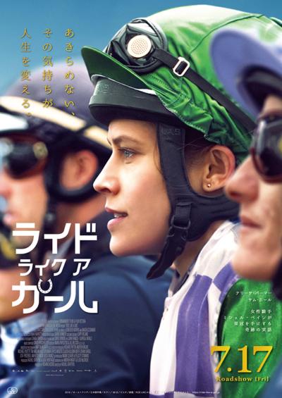 映画『ライド・ライク・ア・ガール』