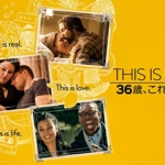 『THIS IS US 36歳、これから』