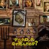 映画『ディック・ロングはなぜ死んだのか?』