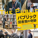 映画『パブリック 図書館の奇跡』