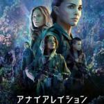 映画『アナイアレイション -全滅領域-』ポスター