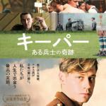 映画『キーパー ある兵士の奇跡』ポスター
