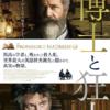 映画『博士と狂人』ポスター