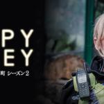 ハッピー・バレー 復讐の町 シーズン2