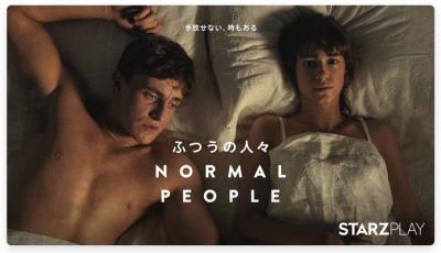 海外ドラマ「ふつうの人々(Normal People)」
