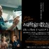 映画『ある画家の数奇な運命』