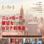 映画『ニューヨーク 親切なロシア料理店』