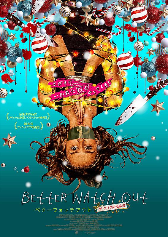 映画『ベター・ウォッチ・アウト クリスマスの侵略者』