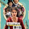 Netflix映画『エノーラ・ホームズの事件簿』