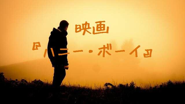 映画『ハニー・ボーイ』