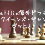 Netflix海外ドラマ「クイーンズ・ギャンビット」