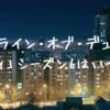 海外ドラマ「ライン・オブ・デューティ」