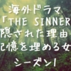 『The Sinner -記憶を埋める女-』シーズン1