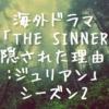 海外ドラマ『The Sinner 隠された理由:ジュリアン』シーズン2