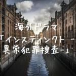 海外ドラマ「インスティンクト -異常犯罪捜査-」