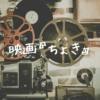 映画『ちょき』