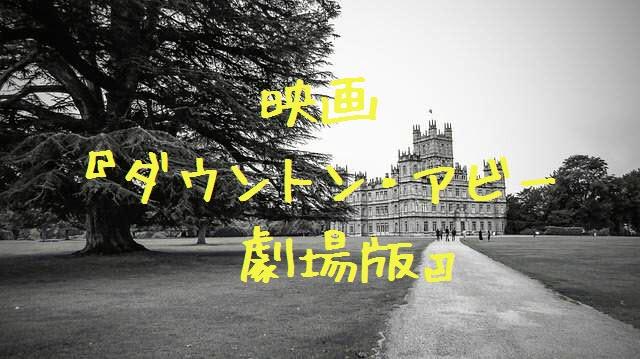 映画『ダウントン・アビー 劇場版』