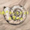 映画『アンモナイトの目覚め』