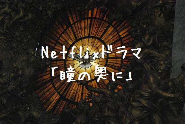 Netflixドラマ「瞳の奥に」