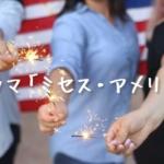 ドラマ「ミセス・アメリカ」