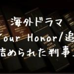 海外ドラマ「Your Honor/追い詰められた判事」