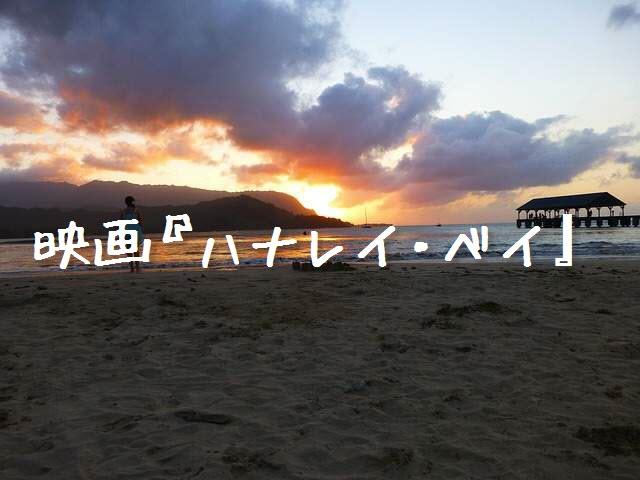 映画『ハナレイ・ベイ』