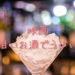 映画『甘いお酒でうがい』