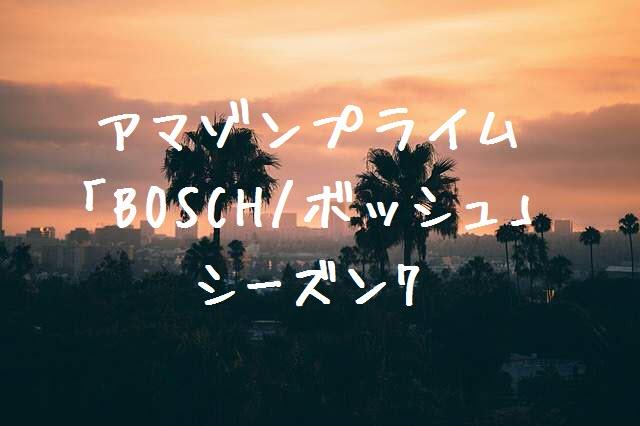 Amazonプライムドラマ『BOSCH/ボッシュ』シーズン7