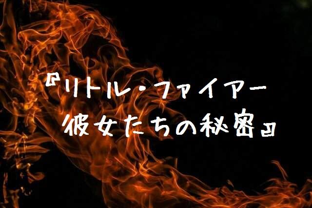 『リトル・ファイアー〜彼女たちの秘密』